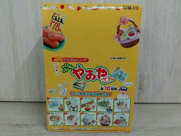 【未開封】リーメント ぷちサンプルシリーズ ぷちやおやさん 全10種類 ミニチュアフィギュア コレクション