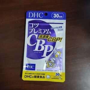 DHC コツプレミアム高濃度CBP30 日分2024,06カルシウム対策に