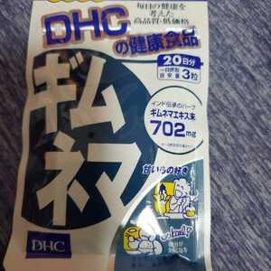 DHC ギムネマ20日分2024,2