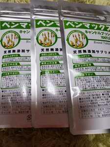 ベンマックス/キャンドルブッシュ/240粒入/3袋2023.07