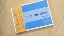道元の宗教―『修証義』の読み方・考え方 (北辰堂仏教選書)