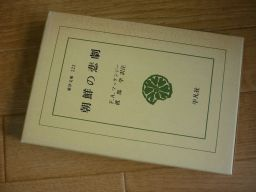 朝鮮の悲劇 (東洋文庫)