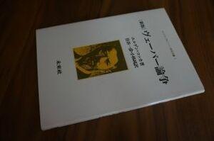ヴェーバー論争 (マックス・ヴェーバー研究双書)