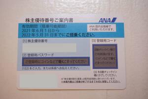 ★ ANA 全日空 株主優待券 2022/5/31 まで 1枚 ★
