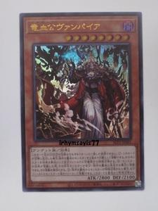遊戯王 竜血公ヴァンパイア ウルトラ 1枚 日版 SLT1 数量3