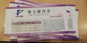 最新 藤田観光株主優待券10枚セット