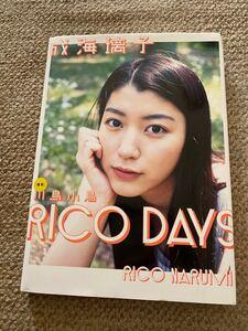 成海璃子 写真集 Ricodays