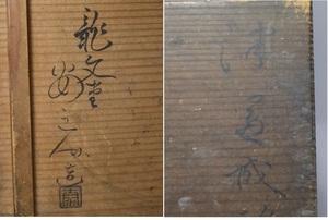 ⑤◆龍文堂 安之介造 鉄瓶の箱◆煎茶道具