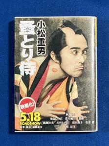 (送料無料)蚤とり侍/小松重男 光文社時代小説文庫