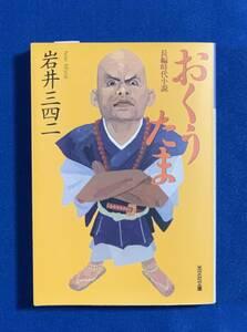 (送料無料)おくうたま/岩井三四二 光文社時代小説文庫