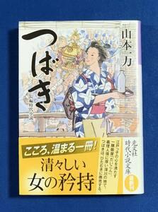 (送料無料)つばき/山本一力 光文社時代小説文庫