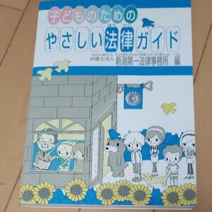 本/子どものためのやさしい法律ガイド 新潟第一法律事務所/編
