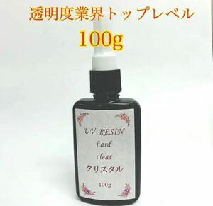レジン液 UV LED レジンクリスタル 大容量100g ハンドメイド アクセサリー材料 ハンドメイド素材