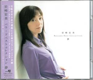 【中古CD】岩崎宏美/バラードベストコレクション 夢