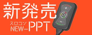 debut OPEL/ Opel Corsa-C,Corsa-D * electron throttle car PPT throttle controller (sro navy blue ) product number :3706