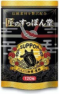 120個 (x 1) 匠のすっぽん堂 天皇陛下展覧品 黒酢 黒にんにく 卵黄 アミノ酸 2130mg 国産 120粒