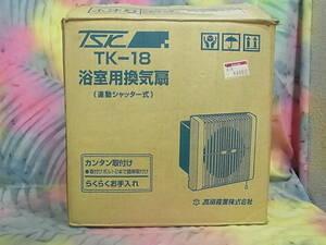 ★高須産業 浴室換気扇 TK-18 連動シャッター式 通電確認済み