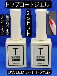 COSCELIA TOPCOATトップコート2点セット/拭き取り不要/ノンワイプ/内容量15ml