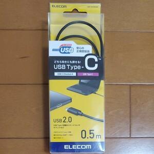 ELECOM USB2.0ケーブル 0.5m U2C-AC05NBK
