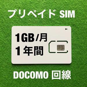 Docomo回線 プリペイドsim 1GB/月1年間有効 データ通信simカード6436