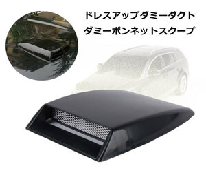 dummy duct automobile all-purpose type stick only both sides tape . easily own car . dress up YKVA022 black