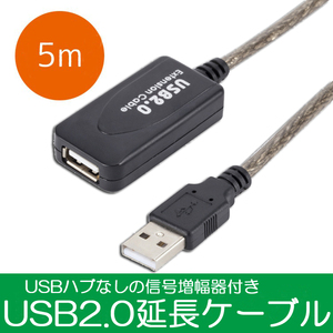 SB2.0 extension cable signal amplification 5m extension male / female USB extension cable Extender USB printer scanner USBEX5M