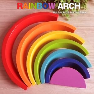 木製レインボーアーチ 木のぬくもり 積み木 虹色トンネル 知育玩具 おもちゃ ビルディング ブロック パズル ゲーム RABLC07