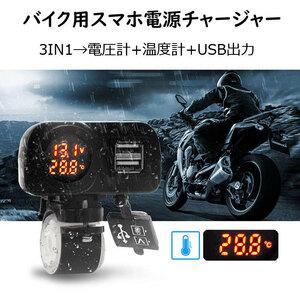 バイク/原付/スクーター用 マルチ電圧計/温度計/充電器 USBポート2個 最大4.2A出力 防水仕様 電圧チェッカー 温度表示 BUSB3IN1