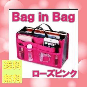 バッグインバッグ 化粧ポーチ 小物収納 収納バッグ インナーバッグ 大容量 ピンク