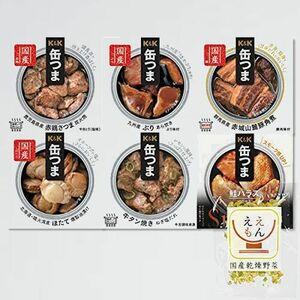 新品 未使用 惣菜 缶つま V-MP セット ギフト 缶詰 肉 魚 魚介 おつまみ 6缶 詰め合わせ 国産乾燥野菜