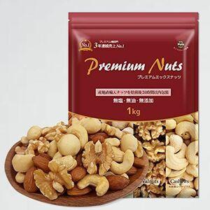 新品 未使用 ミックスナッツ 4種 X-B2 備蓄食 保存食 1kg 人気ナッツ3種に高級のマカダミアナッツを追加! (くるみ32% ア-モンド32%