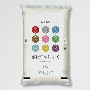 新品 好評 岩手県産 【精米】 Z-5N 銀河のしずく 5kg 白米