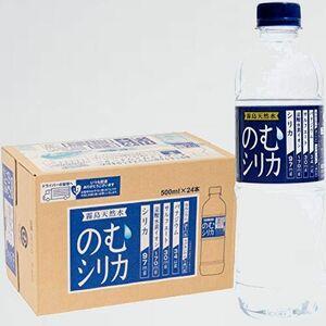新品 未使用 霧島連山で採水された無添加ナチュラルミネラルウォ-タ- 霧島天然水のむシリカ F-XR 1箱/500ml×24本