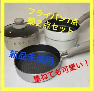 フライパン 鍋 3点セット かわいい アフタヌーンティー 重ねて収納