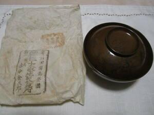特別 輪島 極上本堅地製造所 古今金次郎 本漆 花 彫刻 椀 食器