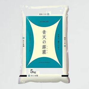 新品 好評 青森県産 【精米】 N-2R 青天の霹靂 5kg 白米