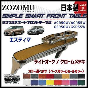 送料無料 日本製 フロントテーブル■トヨタ エスティマ ESTIMA (アエラス) 前中後期 GSR50W/ACR50W ◆フラットD1