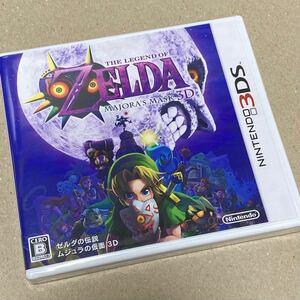 ゼルダの伝説 ムジュラの仮面 3DS