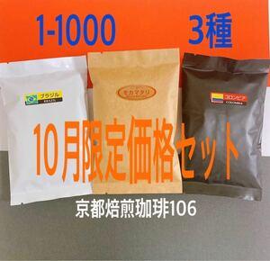 《1-1000》10月限定価格 飲み比べ 自家焙煎 珈琲豆 3種セット(各100g)