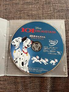 101匹わんちゃん  DVDのみ