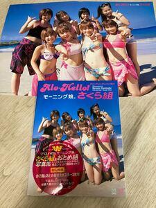 特典全部付き! アロハロ! モーニング娘。 15人全員水着180ショット! さくら組&おとめ組写真集/モーニング娘。