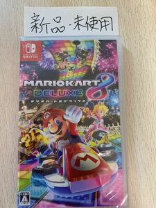 新品!未開封!【Switch】 マリオカート8 デラックス