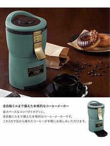《お値下げ》ラドンナ Toffy 全自動ミル付コーヒーメーカー