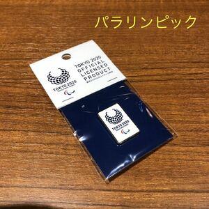 〈送料無料〉白 パラリンピック 東京オリンピック 2020 ピンバッジ ピンバッチ 五輪 エンブレム