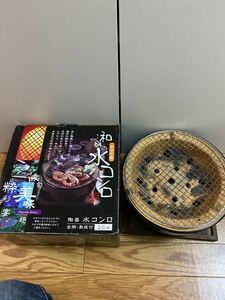 炭焼きコンロ 陶器 和みの水コンロ 水コンロ 秋刀魚 バーベキュー 七輪