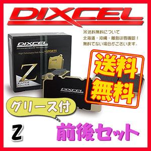 DIXCEL Z ブレーキパッド 1台分 XK8 R 4.0 V8 Supercharger JEFB/J41PA/J41PB Z-0510705/0550669
