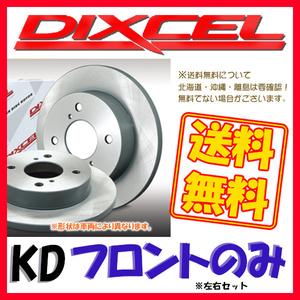 DIXCEL ディクセル KD ブレーキローター フロントのみ オプティ L810S 98/11~02/08 KD-3818013