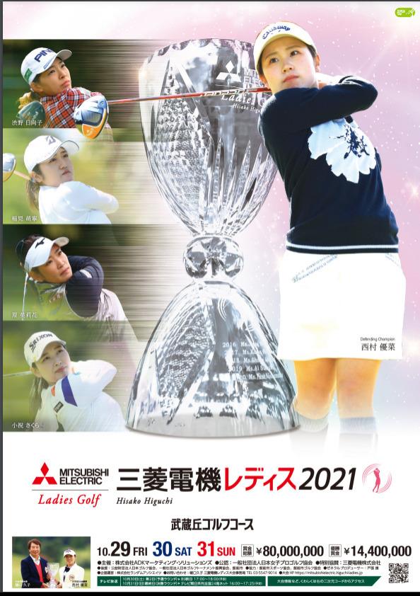 三菱電機レディスゴルフ 2021年10月30日(土曜) 観戦チケット 1枚