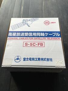 同軸ケーブル S-5C-FB 4k8k対応 2巻パック ゆうパックおてがる版にて発送①