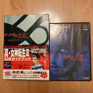 真・女神転生3-nocturne、公式ガイドブック